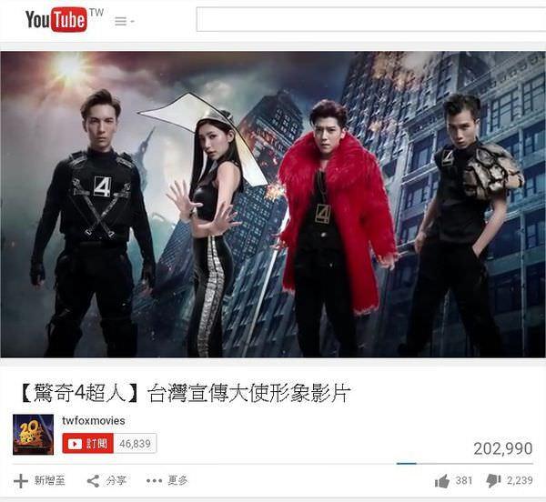 Movie, The Fantastic Four / 驚奇4超人2015 / 神奇四侠2015 / 神奇4俠, 台灣宣傳大使形象影片