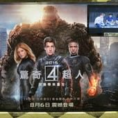 Movie, The Fantastic Four / 驚奇4超人2015 / 神奇四侠2015 / 神奇4俠, 廣告看板, 哈啦影城