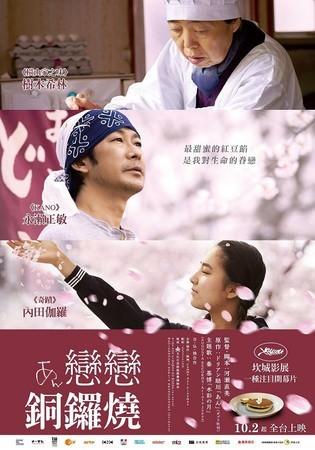 Movie, あん / 戀戀銅鑼燒 / An / 澄沙之味, 電影海報