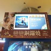 Movie, あん / 戀戀銅鑼燒 / An / 澄沙之味, 廣告看板, 喜滿客