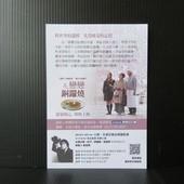 Movie, あん / 戀戀銅鑼燒 / An / 澄沙之味, 電影DM