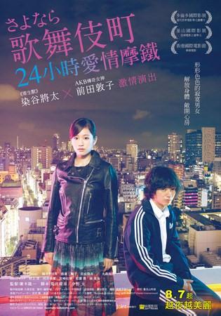 Movie, さよなら歌舞伎町 / 歌舞伎町24小時愛情摩鐵 / 歌舞伎町24小時時鐘酒店 / Kabukicho Love Hotel, 電影海報