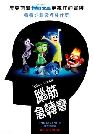 Movie, Inside Out / 腦筋急轉彎 / 头脑特工队 / 玩轉腦朋友, 電影海報