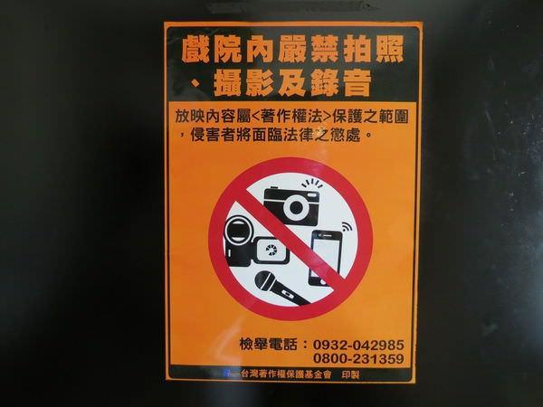 東南亞秀泰影城, 禁止攝影