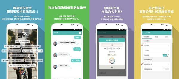 App, Mydol (KPOP STAR 解鎖屏幕)