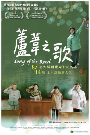 Movie, 蘆葦之歌 / Song of the Reed, 電影海報