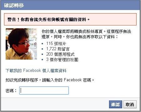 臉書(Facebook), 個人帳號被強迫轉成粉絲專頁