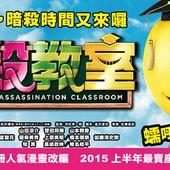 Movie, 映画 暗殺教室 / 暗殺教室 / 暗杀教室 真人版 / Assassination classroom, 電影海報