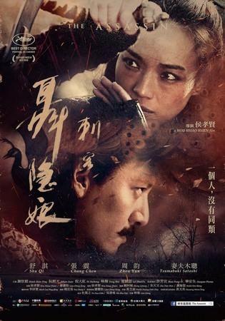 Movie, 刺客聶隱娘 / The Assassin , 電影海報