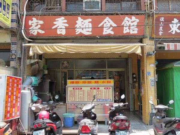 家香麵食館, 高雄市, 旗山區, 永福街