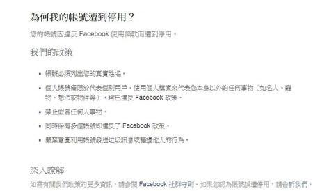 臉書(Facebook), 帳號被停用說明 2015年