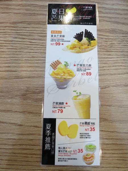枝仔冰城(旗山總店), 點菜單