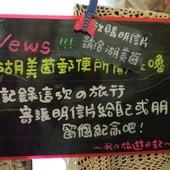 湖美茵民宿, 明信片