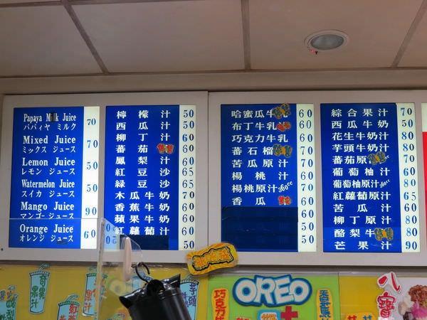 龍都冰菓專業家, 價目表(2015年6月)