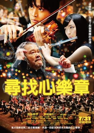 Movie, 映画 マエストロ! / 尋找心樂章 / Maestro!, 電影海報