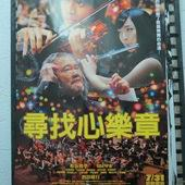 Movie, 映画 マエストロ! / 尋找心樂章 / 艺术大师 / Maestro!, 廣告看板, 試片室
