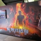 Movie, Terminator: Genisys / 魔鬼終結者:創世契機 / 终结者:创世纪 / 未來戰士:創世智能, 廣告看板, 日新威秀