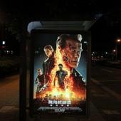 Movie, Terminator: Genisys / 魔鬼終結者:創世契機 / 终结者:创世纪 / 未來戰士:創世智能, 廣告看板, 台大醫院