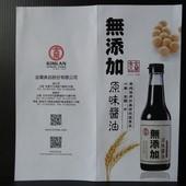 金蘭無添加原味醬油新品發表會, 2015年台北國際食品展, DM