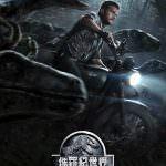 Movie, Jurassic World(美國, 2015) / 侏羅紀世界(台.港) / 侏罗纪世界(中), 電影海報, 台灣