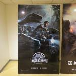 Movie, Jurassic World(美國, 2015) / 侏羅紀世界(台.港) / 侏罗纪世界(中), 電影海報, 廣告看板, 台北新光影城