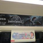 Movie, Jurassic World(美國, 2015) / 侏羅紀世界(台.港) / 侏罗纪世界(中), 電影海報, 廣告看板, 台北捷運車廂(藍線)