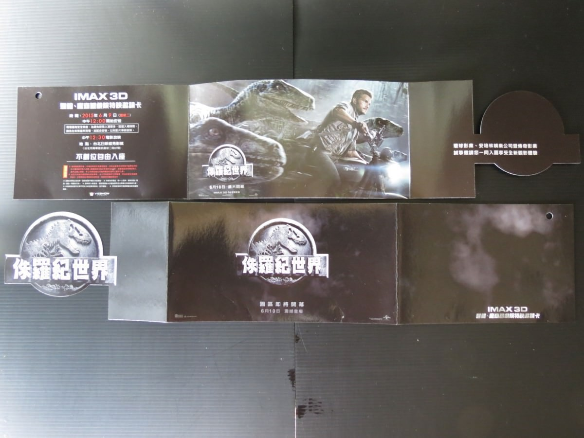 Movie, Jurassic World(美國, 2015) / 侏羅紀世界(台.港) / 侏罗纪世界(中), 特映會邀請卡