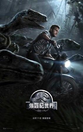 Movie, Jurassic World / 侏羅紀世界 / 侏罗纪世界, 電影海報
