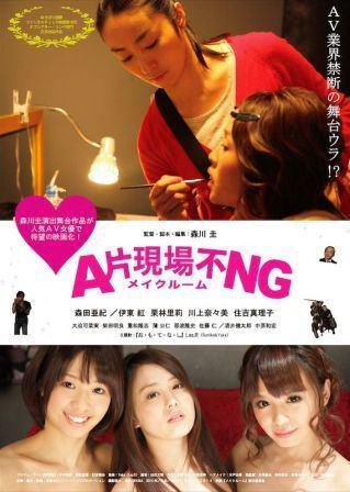 Movie, メイクルーム / A片現場不NG / Make Room, 電影海報