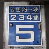 艋舺阿龍炒飯專門店, 台北市, 萬華區, 西園路一段234巷5號