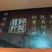 艋舺阿龍炒飯專門店, 用餐空間, 牆面