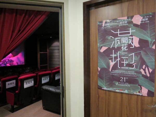 世新廣電第21屆畢展(滿地開花二十一), 特映會