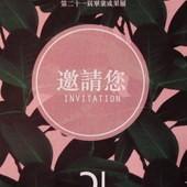世新廣電第21屆畢展(滿地開花二十一), 邀請函