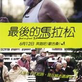 Movie, Sein letztes Rennen / 最後的馬拉松 / 他的最后一次赛跑 / Back On Track, 電影DM