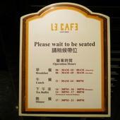 新竹老爺酒店, 餐廳, 開放時間