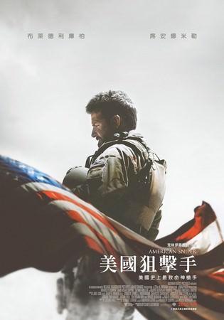 Movie, American Sniper / 美國狙擊手 / 美国狙击手, 電影海報