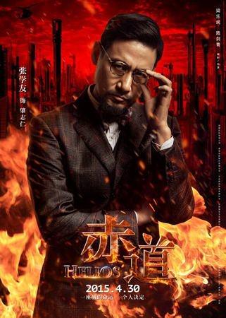 Movie, 赤道 / Helios, 電影海報