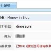 痞客邦, 部落格廣告分潤計畫(Money in Blog)