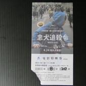 Movie, Fehér isten / 忠犬追殺令 / 白色上帝 / White God, 電影票, 特映會