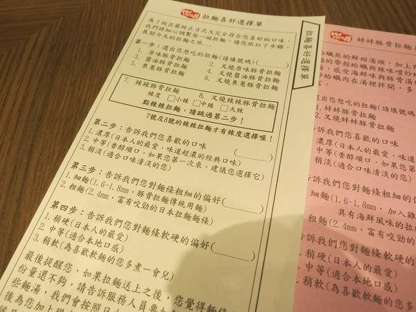 樂麵屋(南港店), 點菜單