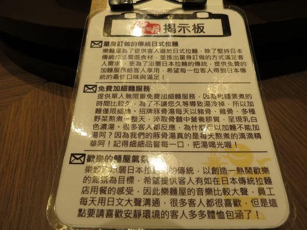 樂麵屋(南港店), 說明