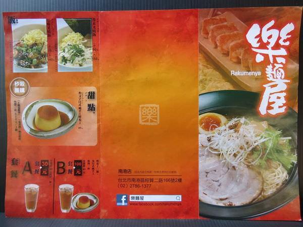 樂麵屋(南港店), DM, 2015年4月