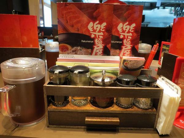 樂麵屋(南港店), 調味料