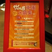 樂麵屋(南港店), 活動
