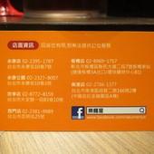 樂麵屋(南港店), 名片