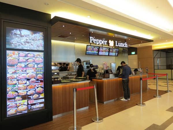 Pepper Lunch 胡椒廚房(南港店), 台北市, 南港區, 經貿二路