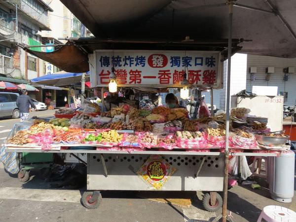 台灣第一香鹽酥雞, 新北市, 瑞芳區, 民生街