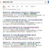 Google, 鼻頭角燈塔 封閉
