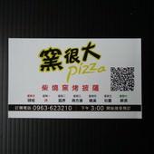 窯很大 柴燒窯烤披薩, 名片