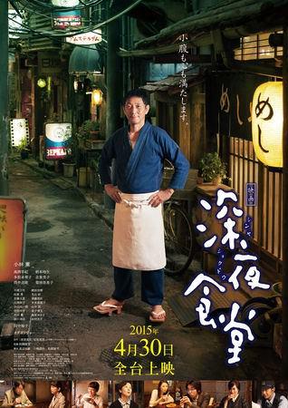 Movie, 映画 深夜食堂 / 深夜食堂電影版 / 深夜食堂电影版 / Midnight Diner, 電影海報